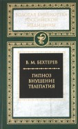 Владимир Бехтерев: Гипноз. Внушение. Телепатия