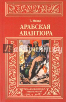 Арабская авантюра: роман; Леди и лорд: новелла