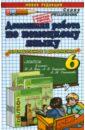 Домашняя работа по немецкому языку за 6 класск учебнику