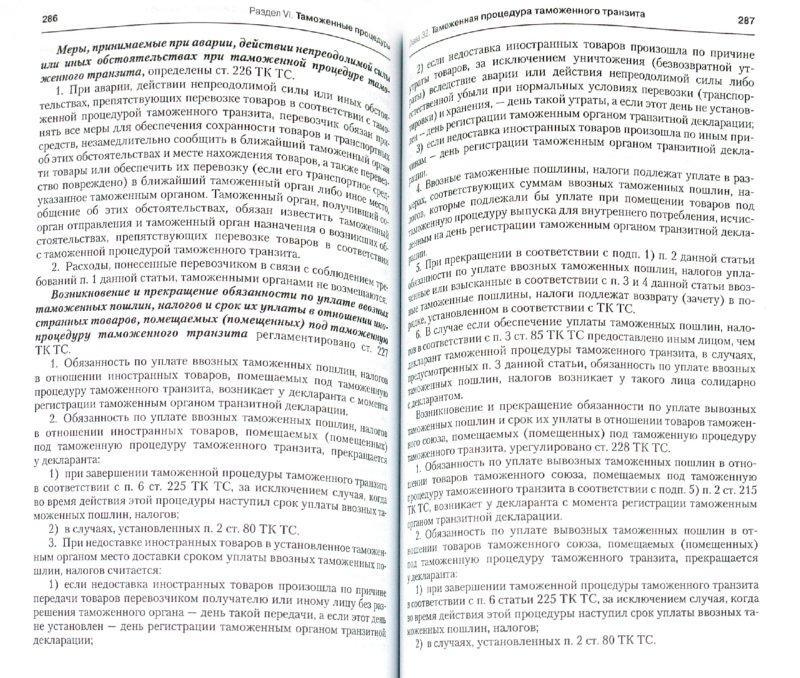 Иллюстрация 1 из 15 для Комментарий к Таможенному кодексу Таможенного союза - Евгений Моисеев | Лабиринт - книги. Источник: Лабиринт