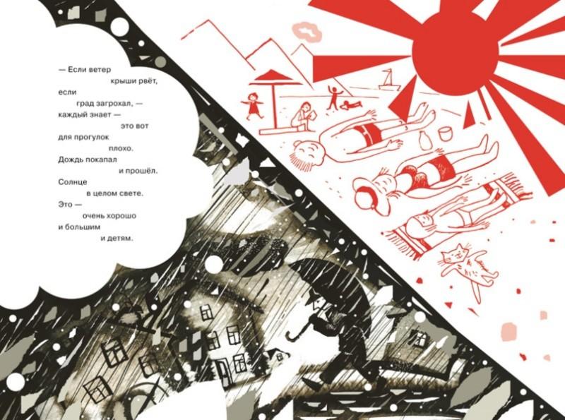 Иллюстрация 1 из 25 для Конь-огонь - Владимир Маяковский | Лабиринт - книги. Источник: Лабиринт