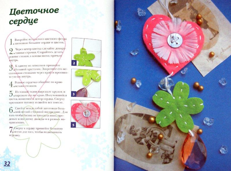 Иллюстрация 1 из 19 для Необыкновенные елочные игрушки из обыкновенных материалов - Татьяна Лаптева | Лабиринт - книги. Источник: Лабиринт
