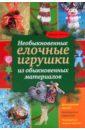 Лаптева Татьяна Евгеньевна Необыкновенные елочные игрушки из обыкновенных материалов