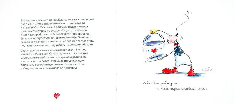 Иллюстрация 1 из 11 для УПС. Думай сердцем - Курт Хёртенхубер | Лабиринт - книги. Источник: Лабиринт