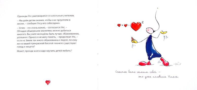 Иллюстрация 1 из 12 для УПС. Учитель с Планеты Сердца - Курт Хёртенхубер   Лабиринт - книги. Источник: Лабиринт