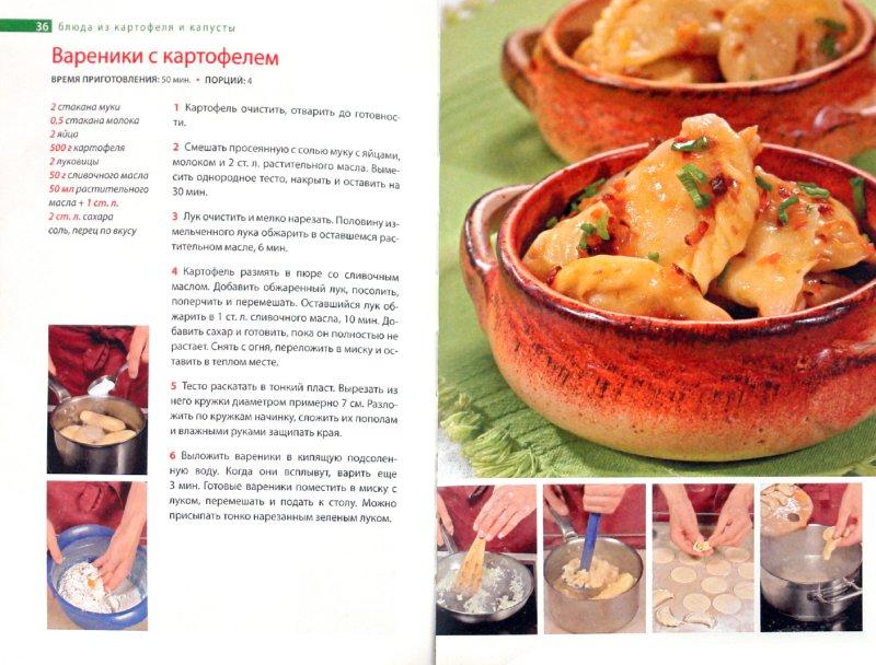 Диетические блюда / Рецепты / Шеф-повар простые и