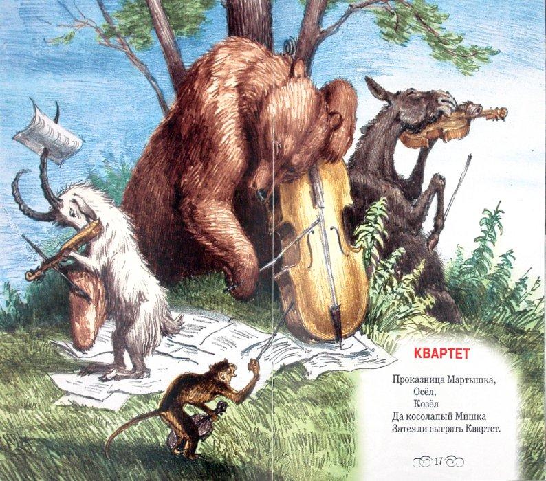 Иллюстрация 1 из 12 для Басни - Иван Крылов | Лабиринт - книги. Источник: Лабиринт