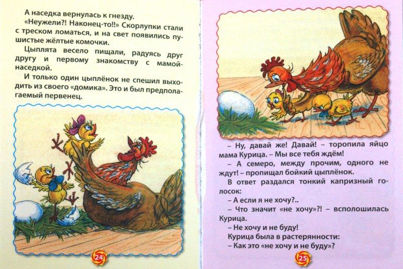 Иллюстрация 1 из 6 для Мама для мамонтенка | Лабиринт - книги. Источник: Лабиринт