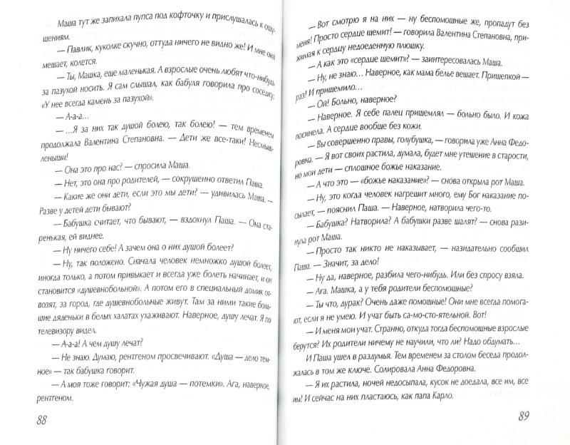 Иллюстрация 1 из 4 для В поисках потерянного рая. Сказки Эльфики - Ирина Семина | Лабиринт - книги. Источник: Лабиринт