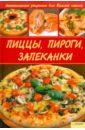 Василенко Сергей Николаевич Пиццы, Пироги, Запеканки