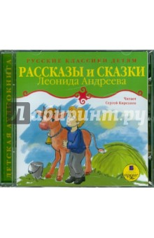 Рассказы и сказки. Русские классики детям (CDmp3) рассказы и сказки