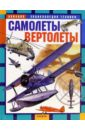 Шимановский Володар Самолеты. Вертолеты: Научно-популярное издание для детей