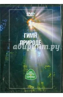 Гимн природе (DVD)