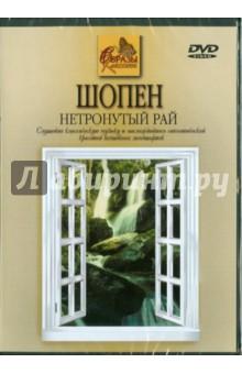 Шопен. Нетронутый рай (DVD) одинокий рай dvd
