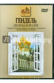 Гендель. Дворцы Королей (DVD) шопен сверкающий мир