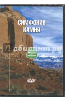 Симфония Камня (DVD)