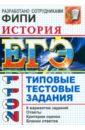 ЕГЭ 2011. �стория. Типовые тестовые задания
