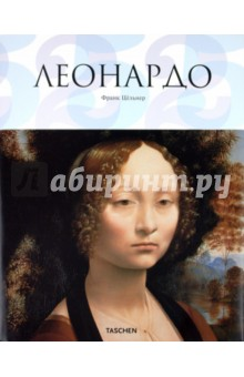 Леонардо е в шипицова о ю ефимов иллюстрированная летопись жизни а с пушкина михайловское