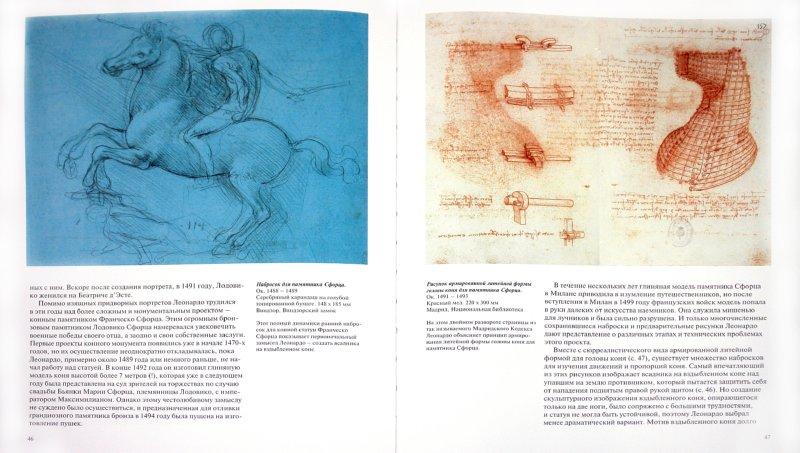 Иллюстрация 1 из 20 для Леонардо - Франк Цельнер | Лабиринт - книги. Источник: Лабиринт