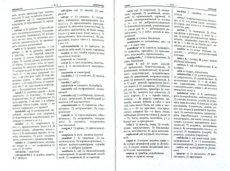 Иллюстрация 1 из 6 для Новый испанско-русский и русско-испанский словарь (100 тысяч слов и словосочетаний) | Лабиринт - книги. Источник: Лабиринт