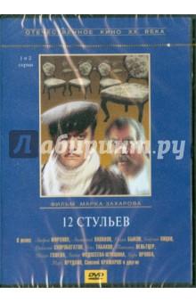 12 стульев. 1-2 серии (DVD) эксмо белеет парус одинокий