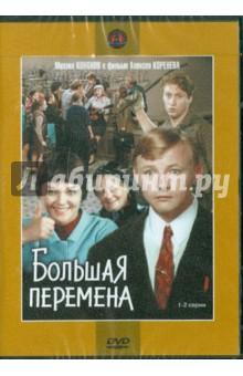 Большая перемена. 1-2 серии (DVD) блокада 2 dvd