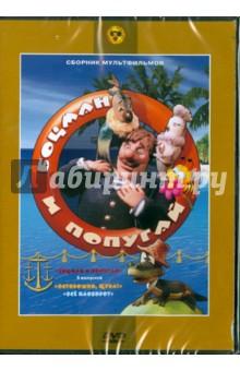 Сборник мультфильмов Боцман и попугай (DVD) чиполлино заколдованный мальчик сборник мультфильмов 3 dvd полная реставрация звука и изображения