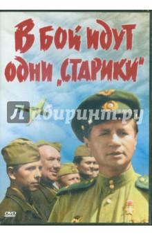 """В бой идут одни """"старики"""" (DVD)"""