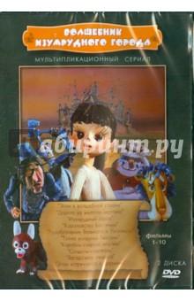 Сборник мультфильмов Волшебник Изумрудного города (DVD) чиполлино заколдованный мальчик сборник мультфильмов 3 dvd полная реставрация звука и изображения