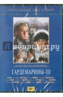 Гардемарины 3 (DVD) чиполлино заколдованный мальчик сборник мультфильмов 3 dvd полная реставрация звука и изображения