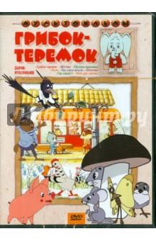 Сборник мультфильмов Грибок-теремок (DVD) чиполлино заколдованный мальчик сборник мультфильмов 3 dvd полная реставрация звука и изображения