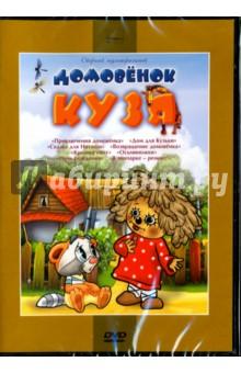 Домовенок Кузя. Сборник мультфильмов (DVD) приключения домовенка кузи и дядюшки ау dvd cd