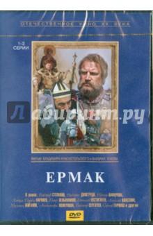 Ермак (1-3 серии) (DVD) от Лабиринт