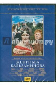 Женитьба Бальзаминова (DVD) жестокий романс dvd полная реставрация звука и изображения