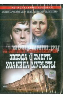 Звезда и смерть Хоакина Мурьеты (DVD) от Лабиринт