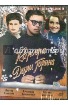 Карьера Димы Горина (DVD) от Лабиринт