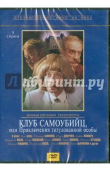 Клуб самоубийц или Приключения  принца Флоризеля (DVD) жестокий романс dvd полная реставрация звука и изображения