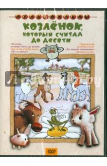 Козленок, который считал до десяти. Сборник мультфильмов (DVD) чиполлино заколдованный мальчик сборник мультфильмов 3 dvd полная реставрация звука и изображения