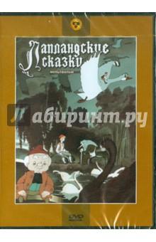 Сборник мультфильмов Лапландские сказки (DVD) в зоопарке ремонт сборник мультфильмов