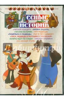 Сборник мультфильмов Лесные истории (DVD) чиполлино заколдованный мальчик сборник мультфильмов 3 dvd полная реставрация звука и изображения