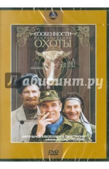 Особенности национальной охоты (DVD) андрей бычков гулливер и его любовь