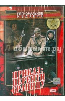 Приказ: Перейти границу (DVD) актерское мастерство первые уроки учебное пособие dvd