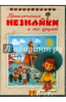 Сборник мультфильмов Приключения Незнайки и его друзей (DVD) л г матвеева точка ру и 6 б