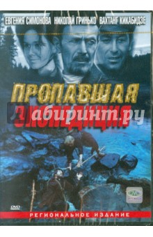 Пропавшая экспедиция (DVD) энциклопедия таэквон до 5 dvd