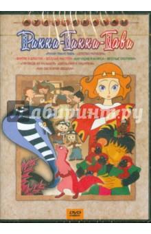 Фото Сборник мультфильмов Рикки-Тикки-Тави (DVD) тарифный план