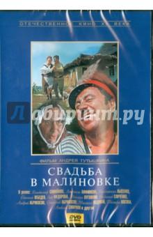Свадьба в Малиновке (DVD)