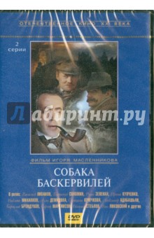 Собака Баскервилей (DVD)