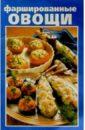 К Вашему столу: Фаршированные овощи (скр) к вашему столу домашнее консервирование скр