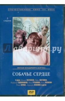 Собачье сердце (DVD) от Лабиринт