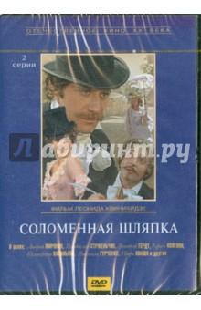 Соломенная шляпка (DVD) жестокий романс dvd полная реставрация звука и изображения